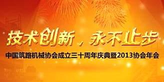 中国筑路机械分会成立三十周年庆典暨2013协会年会