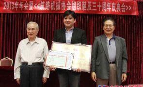 无锡雪桃荣获筑路机械行业技术创新奖