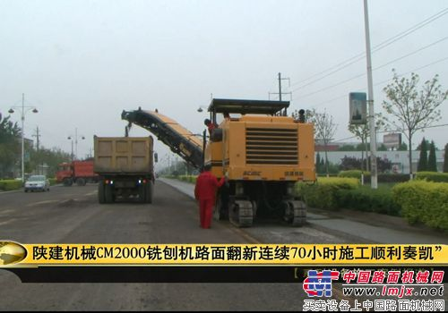 陕建机械CM2000铣刨机衡水路面翻新施工现场视频