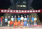 中铁十五局集团完成大西客专五标812孔架梁项目