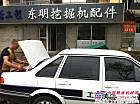 连云港市查获近年最大假冒斗山挖掘机配件案