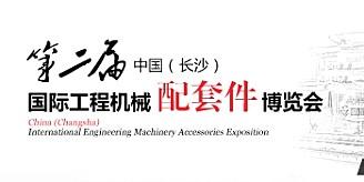 湖南长沙第二届中国国际工程机械配博会