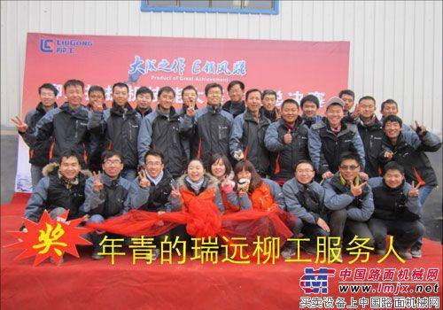 腾飞的瑞远柳工服务部