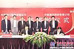 中联重科与中信银行签署战略合作协议
