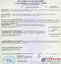 西安宏大HD系列路面铣刨机获俄罗斯质量认证