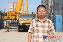 赵英儒:徐工起重机助我事业更上一层楼