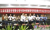 玉柴携手郑州机械研究所开拓制造工艺新领域