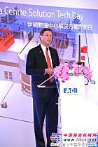 伊顿:香港技术日近日成功举行