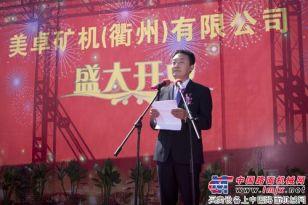 美卓:近日完成对中国锰钢铸造厂(巨鑫)的并购
