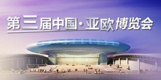 第三届中国—亚欧博览会专题