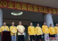 长起公司举行220吨全地面起重机赴京参展发车仪式