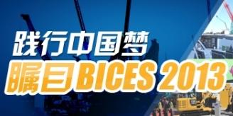 北京BICES 2013工程机械展