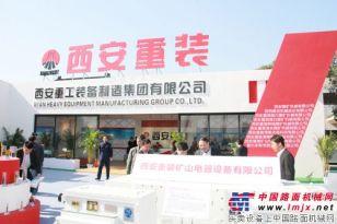 西安重装携多款新品亮相第十五届煤机展