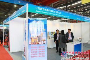 江苏意玛参展首届徐州国际工程机械交易会