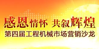 中国路面机械网第四届工程机械市场营销沙龙