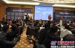 """大汉建机第一届""""经营战略与合作发展""""高峰论坛圆满闭幕"""