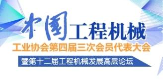 2013中国工程机械工业协会年会在山东临沂举行