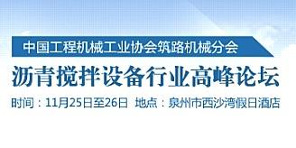 2013年第四届沥青搅拌设备行业高峰论坛