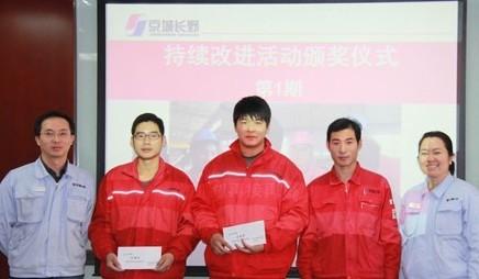 京城长野持续改进活动第1期颁奖仪式