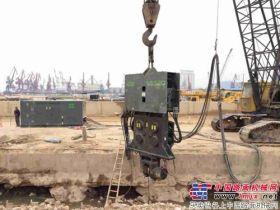 ICE1412C振动锤从容应对深圳蛇口码头深入地下20年的拉森钢板桩