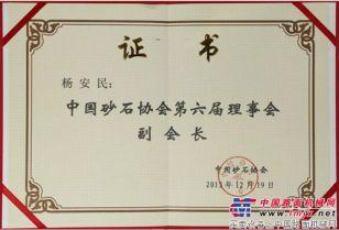 山美董事长杨安民被选举成为中国砂石协会理事会副会长