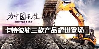 """""""为中国而生""""卡特彼勒三款产品耀世登场"""