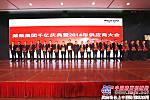 潍柴集团召开千亿庆典暨2014年供应商大会