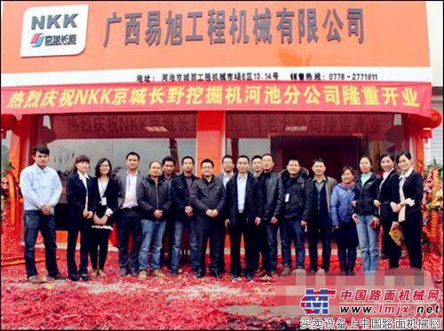 广西河池成立NKK挖掘机销售店
