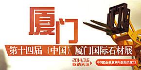 第十四届厦门国际石材展专题