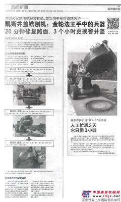 温州都市报报道:温州首次使用凯斯井盖铣刨进行抢修