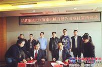 遼筑集團九江筑路機械有限公司項目簽約儀式