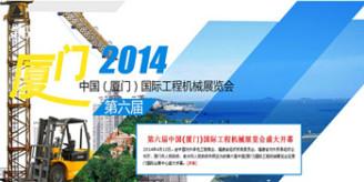 中国(厦门)国际工程机械展览会