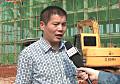 谭义新:厦工挖掘机用起来特别放心!