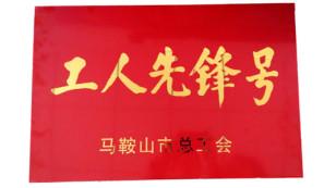 """惊天液压研发部荣获马鞍山市""""工人先锋号"""""""