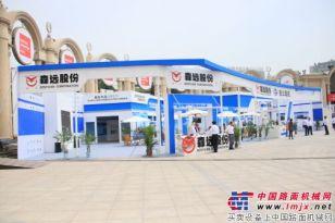 鞍山森远股份盛装参展2014北京筑养路机械展