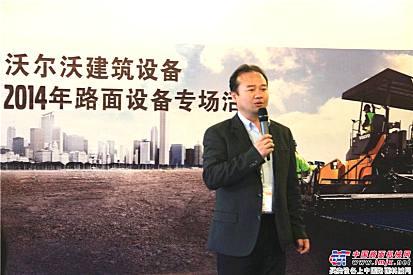 沃尔沃建筑设备投资(中国)有限公司路面设备销售总监张雷