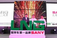 三一妙借LNG东风 打造天然气搅拌车第一品牌