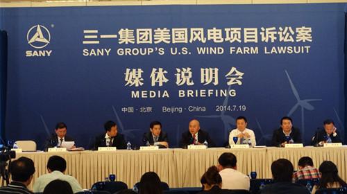 """三一集團""""美國風電項目訴訟案""""媒體說明會在京舉行"""