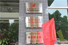 鐵拓機械成立十周年慶典