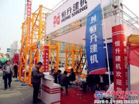 恒升建机高调参加2014春季建筑机械交易会