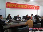 福建省经贸委考察恒兴X600植物纤维砌块成型机新品技术