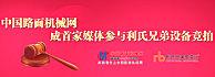 中国路面机械网成首家媒体参与利氏兄弟设备竞拍