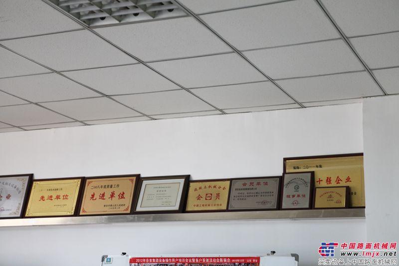 泰安岳首筑路機械有限公司會議室內的榮譽墻