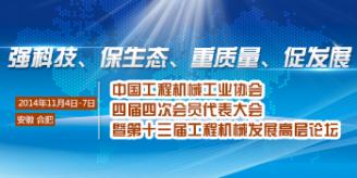 中国工程机械工业协会第四届四次会员代表大会隆重召开