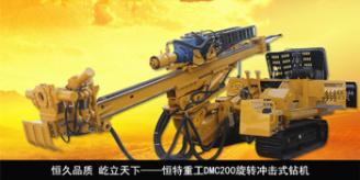 恒久品质 屹立天下——恒特重工DMC200旋挖冲击式钻机
