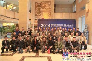 大汉建机承办中国重机结构专业委员会2014年学术年会