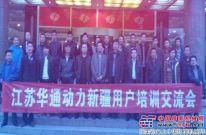 华通动力新疆地区用户培训及交流会成功举办