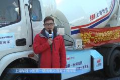 上海华建中国第一台纯电动混凝土搅拌车