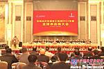 合作共赢 携手腾飞 北方交通2015年度全球供应商大会隆重召开
