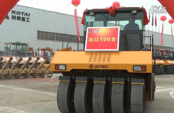 科泰重工100台全液压压路机出口北非